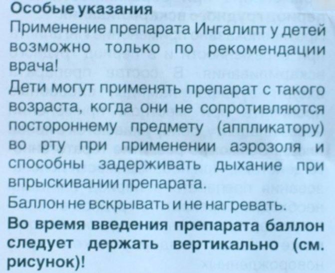 Биопарокс (bioparox) | поиск, резервирование лекарств и препаратов в казахстане +7(727)350-59-11