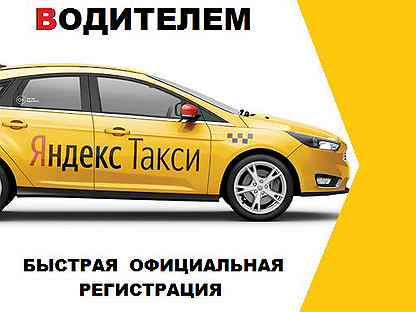 Работа водителем яндекс.такси в г. санкт-петербург