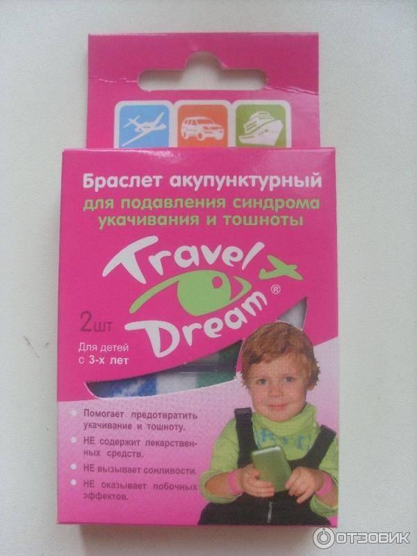 10 средств от укачивания для детей
