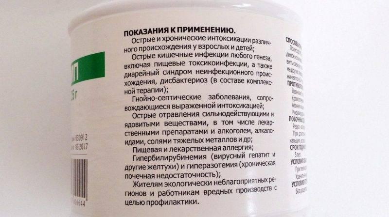 Как давать полисорб грудничку: дозировка для новорожденных, инструкция по применению при желтухе и аллергии, аналоги и отзывы