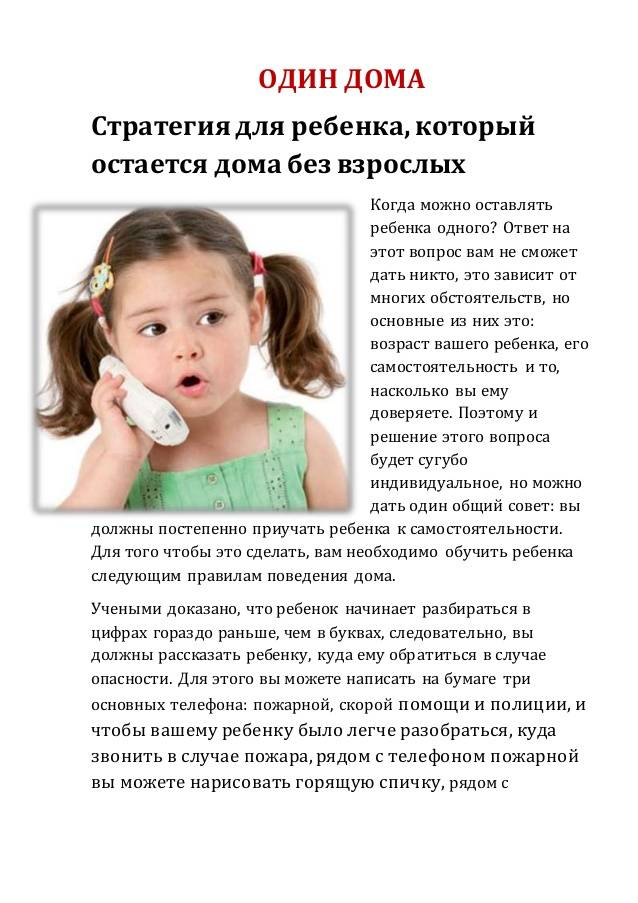 Школьникам – домашнее обучение, родителям – наказание за оставление детей без присмотра
