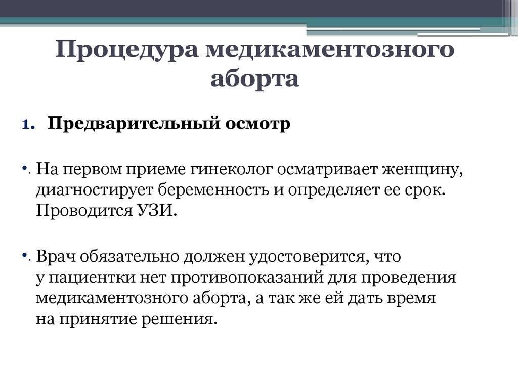Противопоказания к аборту: бесплатная консультация гинеколога, прием в клинике в москве