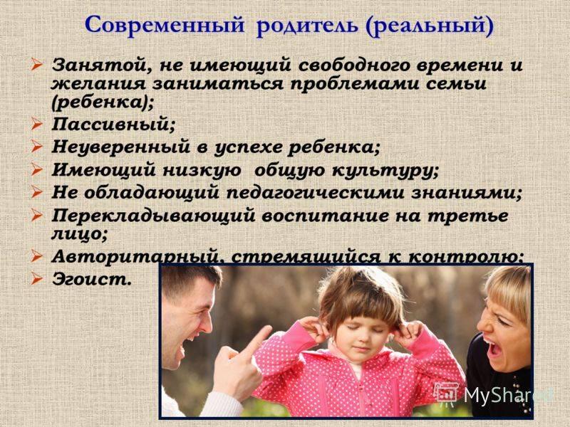 Детоцентризм или родители на службе у ребенка