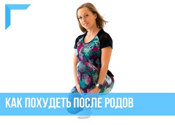 Похудение после родов: диета и комплекс упражнений для мам