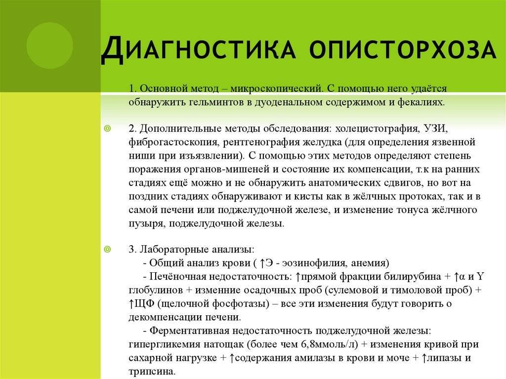 Описторхоз — большая медицинская энциклопедия