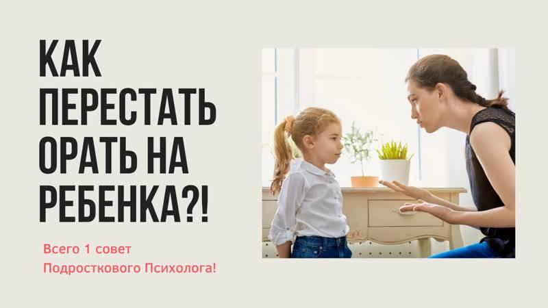 Как родителям не кричать на ребенка   психология