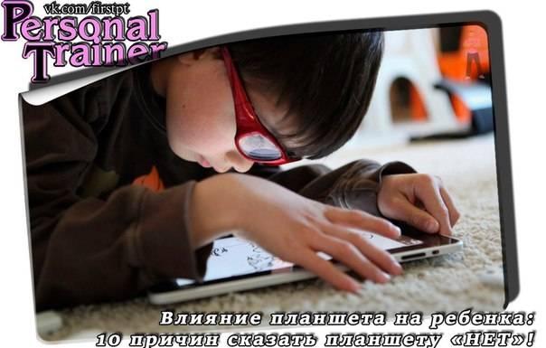 Ребенок и планшет: в чем вред и как отучить