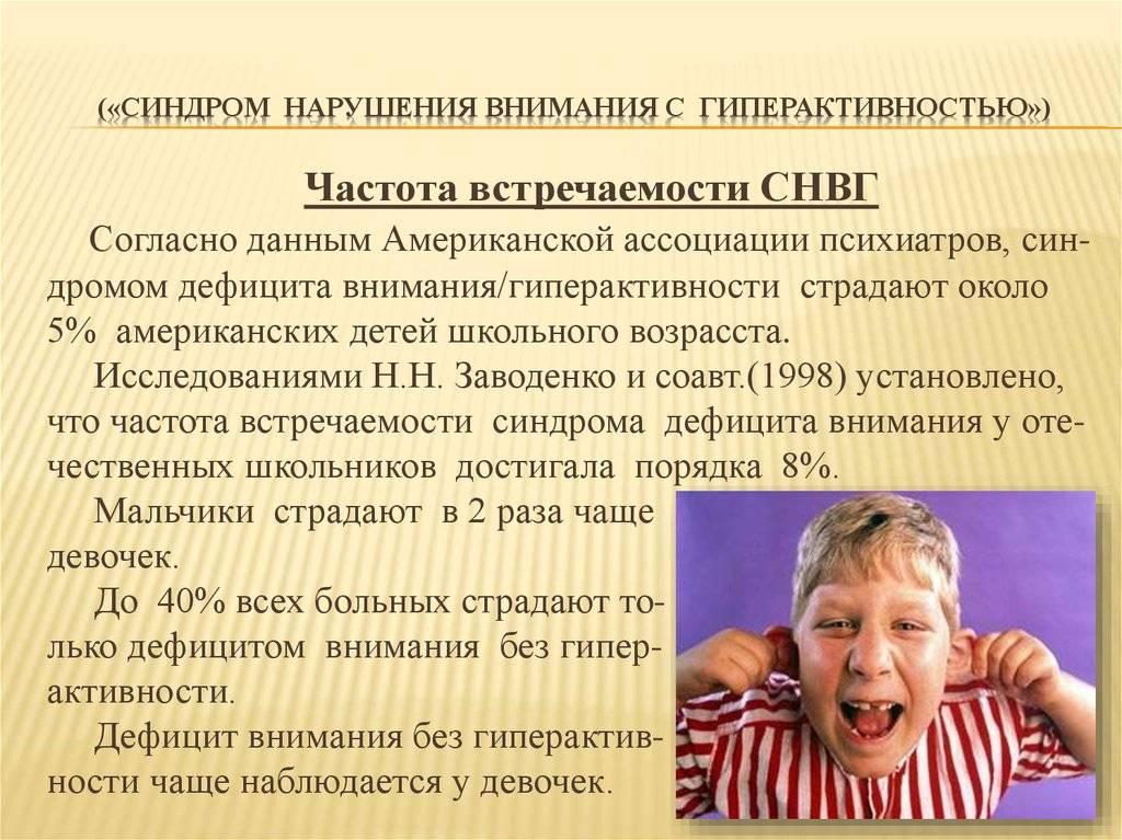 Синдром дефицита внимания и гиперактивности. как вовремя распознать сдвг   медицинский центр «президент-мед»