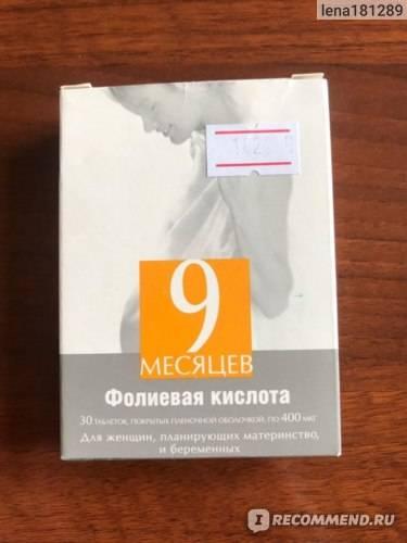 Фолиевая кислота при планировании беременности - медицинский портал eurolab