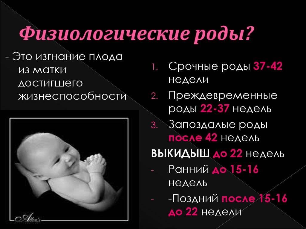 """""""на какой неделе ребенок считается доношенным!!???"""" - страна мам"""