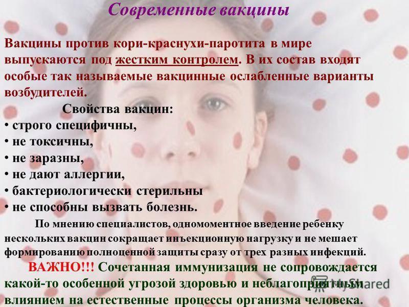 Корь, краснуха, дифтерия… почему родители отказываются от вакцинации детей?