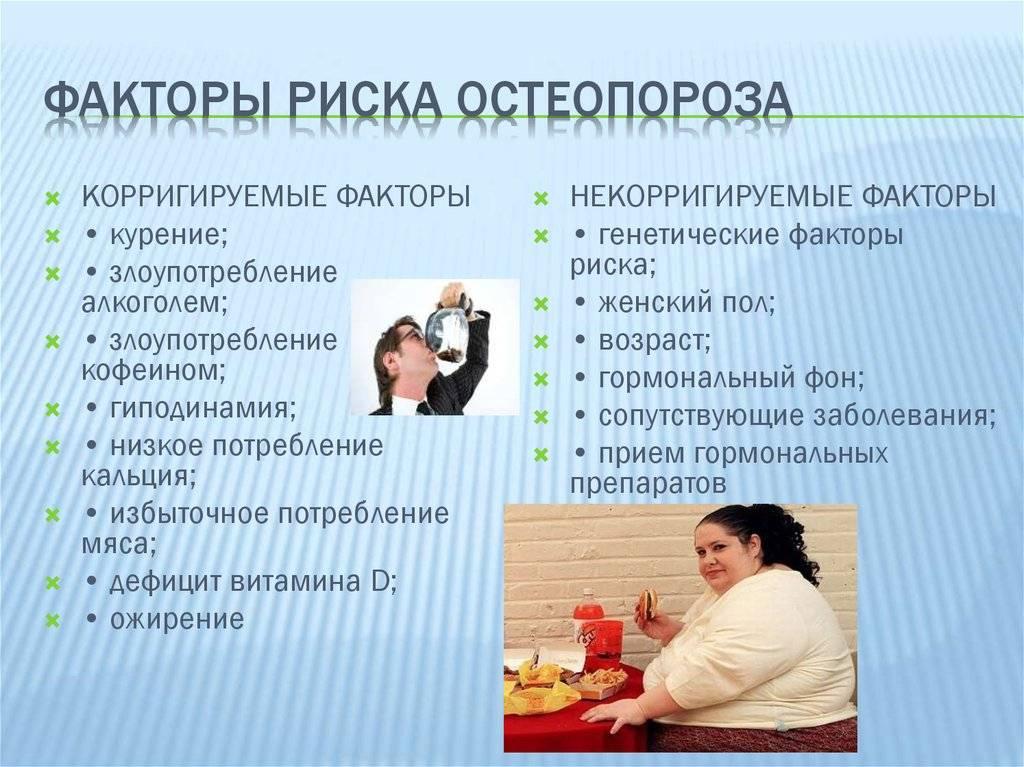 Профилактика остеопороза: рекомендации по предупреждению заболевания