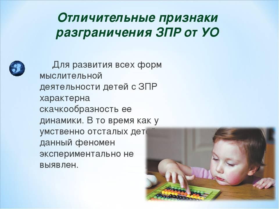 Задержка психического развития (зпр)