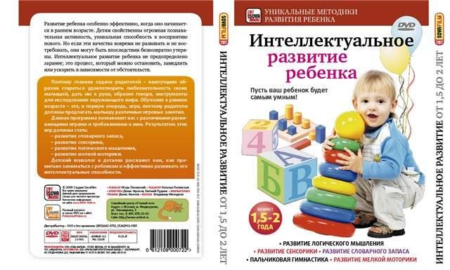 Самые популярные методики развития детей