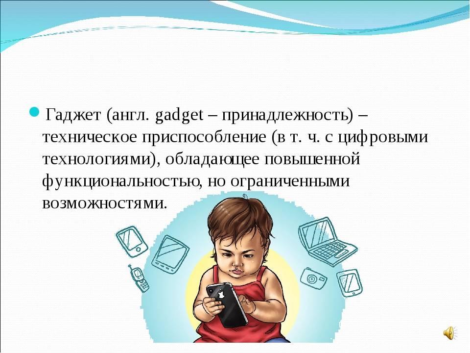 Плюсы и минусы использования гаджетов. влияние современных гаджетов на детей (плюсы и минусы). влияние гаджетов на речевое развитие детей