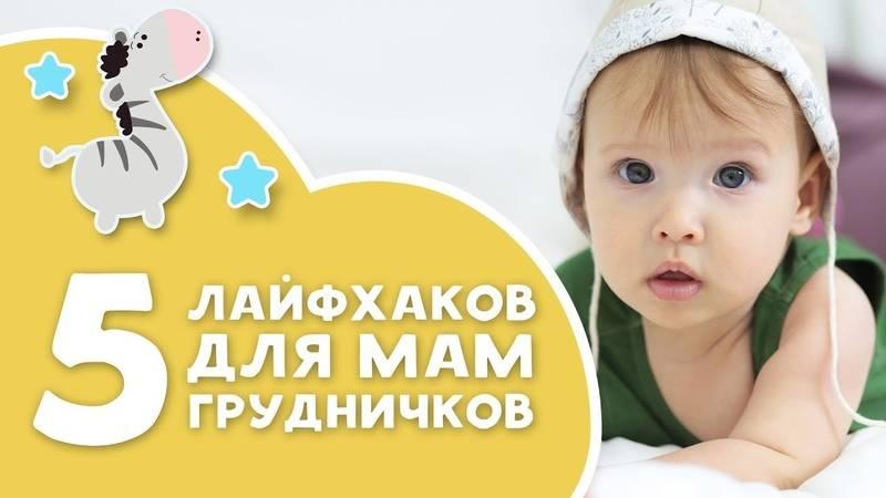 15 лайфхаков для мам младенцев