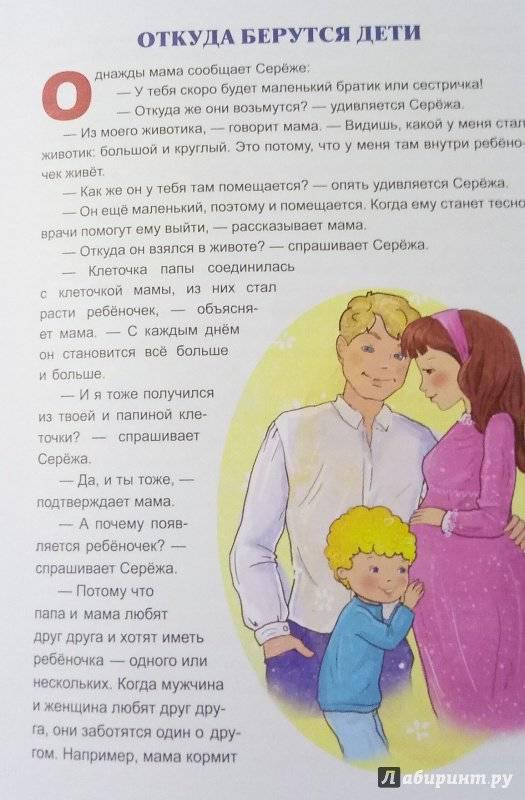 Как объяснить ребенку, откуда берутся дети: возрастные особенности
