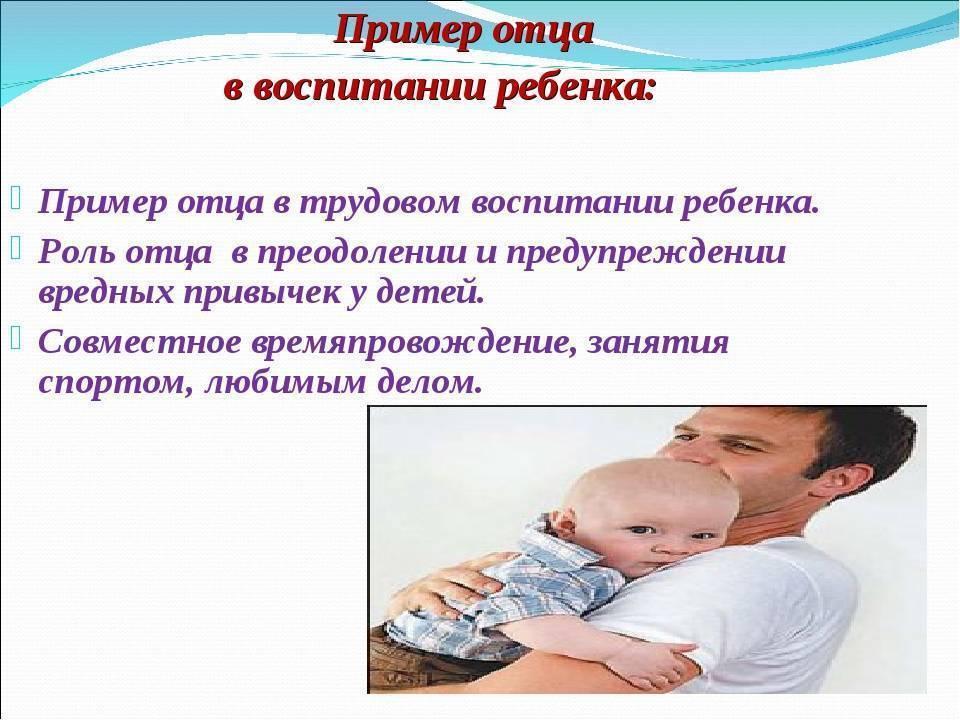 Какова роль отца в воспитании ребенка — разбираемся вместе