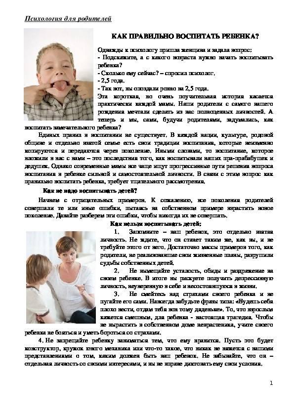 Как отцу правильно воспитывать мальчика: советы психолога
