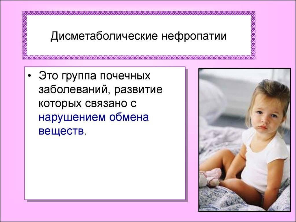 Фенилкетонурия (фку) у детей