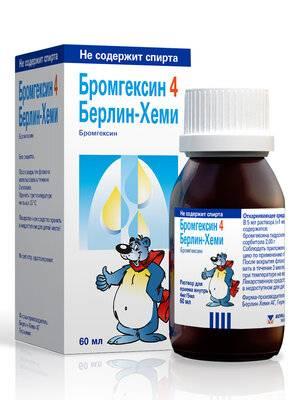 5 основных показаний, при которых детям назначают бромгексин