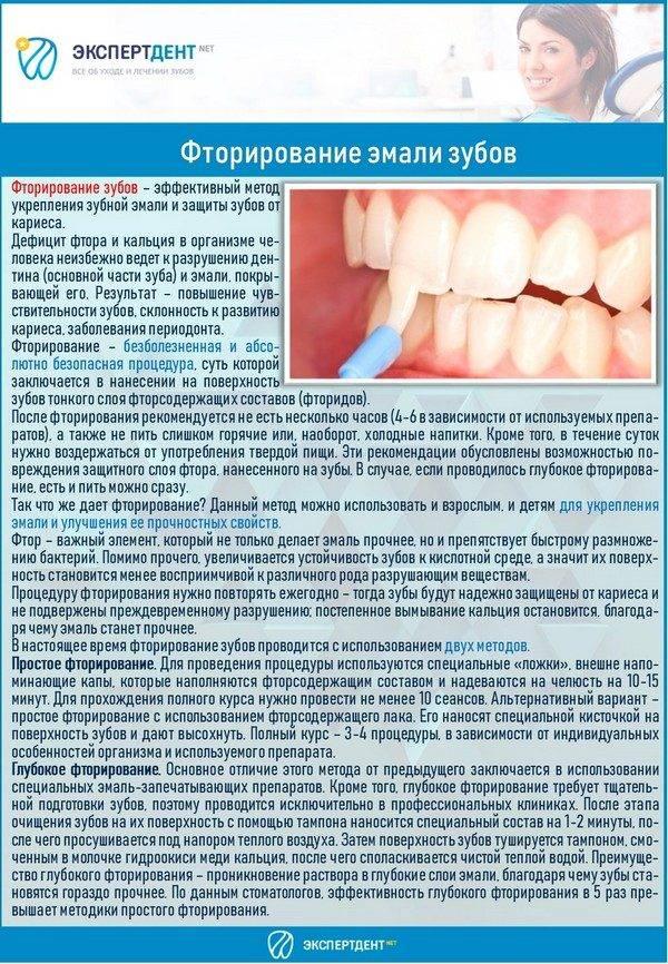Покрытие зубов фторлаком: когда и для чего необходимо - много зубов
