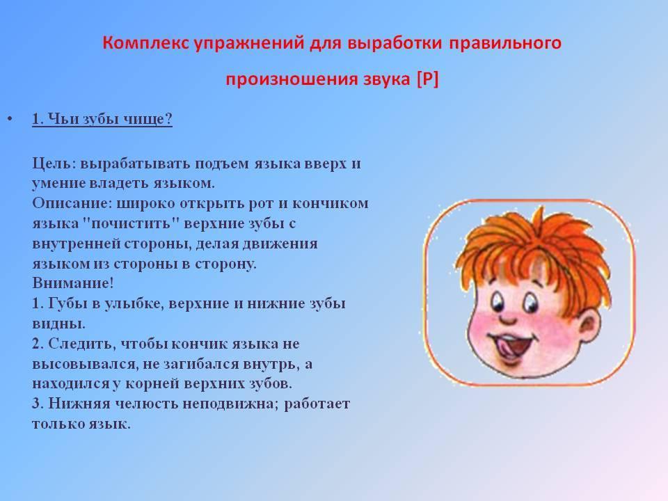 Как научить ребенка говорить букву «р» в домашних условиях