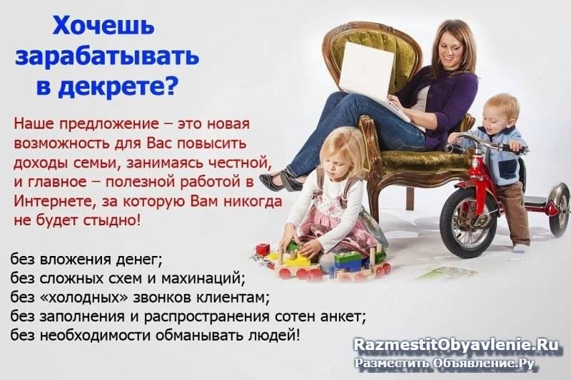Заработок в декрете для женщин - мама в поисках простого заработка на дому