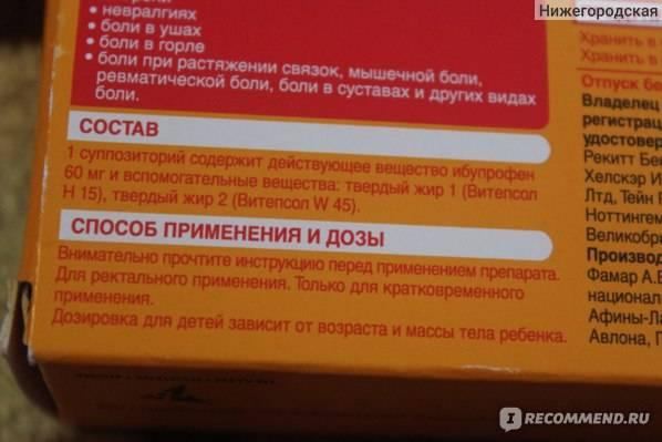 Нурофен таблетки, 8 шт, 200 мг, для детей, в пленочной оболочке, с 6 лет