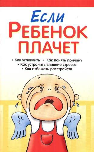 Плач и истерика у детей: что делать и как успокоить?