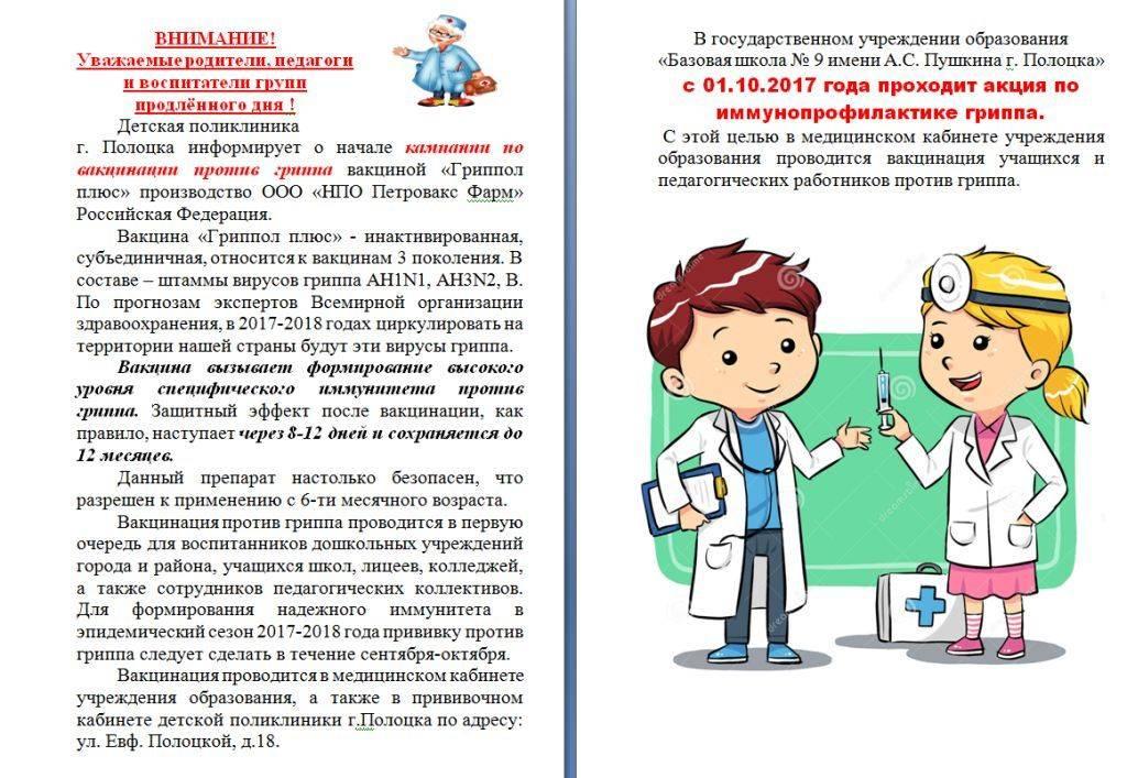 Педиатр – об антипрививочниках: одно время мамы приносили мне выдержки из священных писаний | медицинская россия