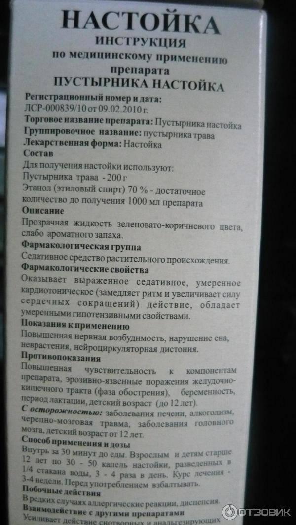 Пустырника экстракт