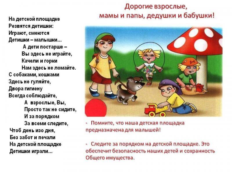 Дети на детской площадке: общение со сверстниками