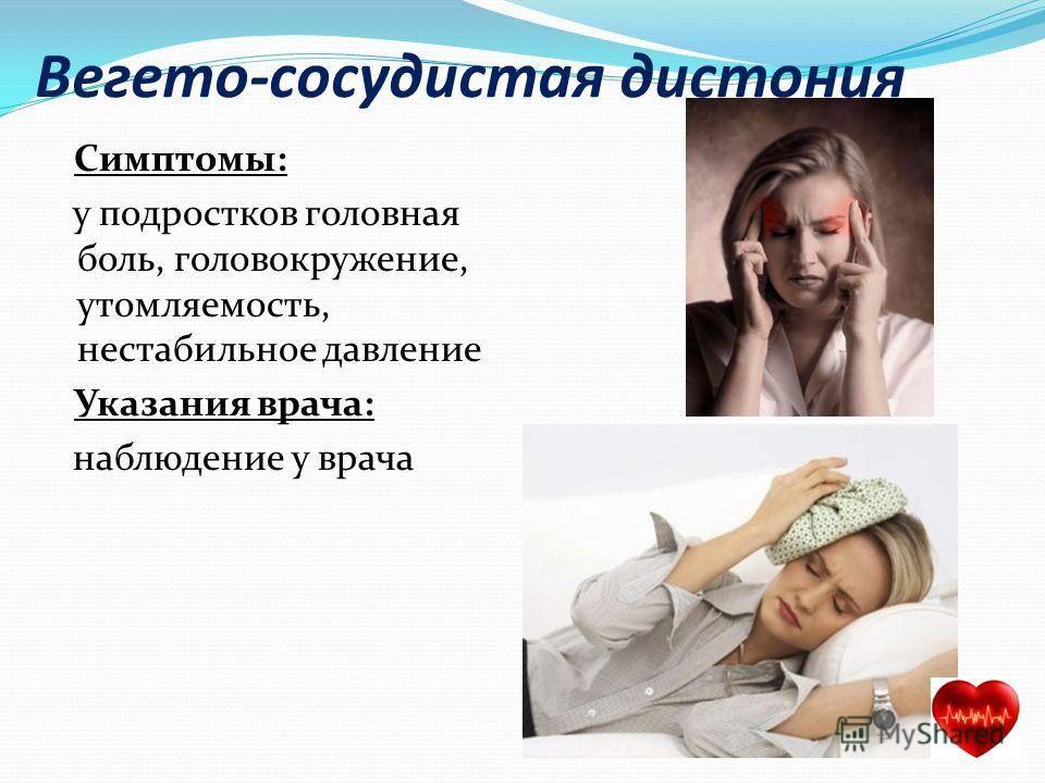 Вегетососудистая дистония: причины, симптомы, лечение и профилактика у мужчин, женщин, подростков