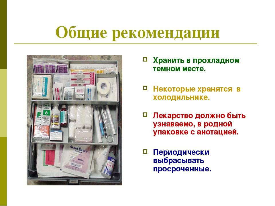 Аптека дачника