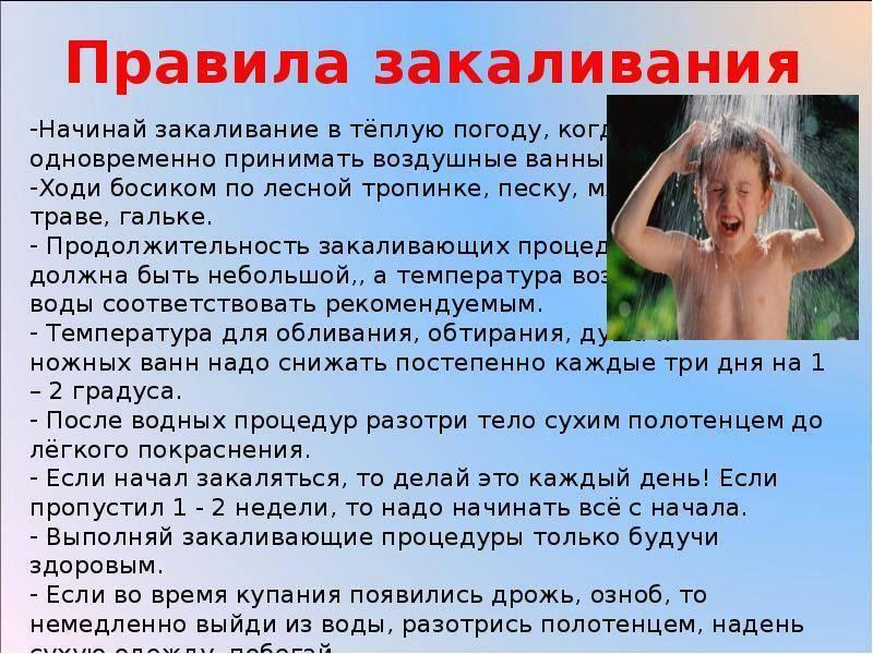 Закаливание детей дошкольного возраста в детском саду и в домашних условиях | компетентно о здоровье на ilive
