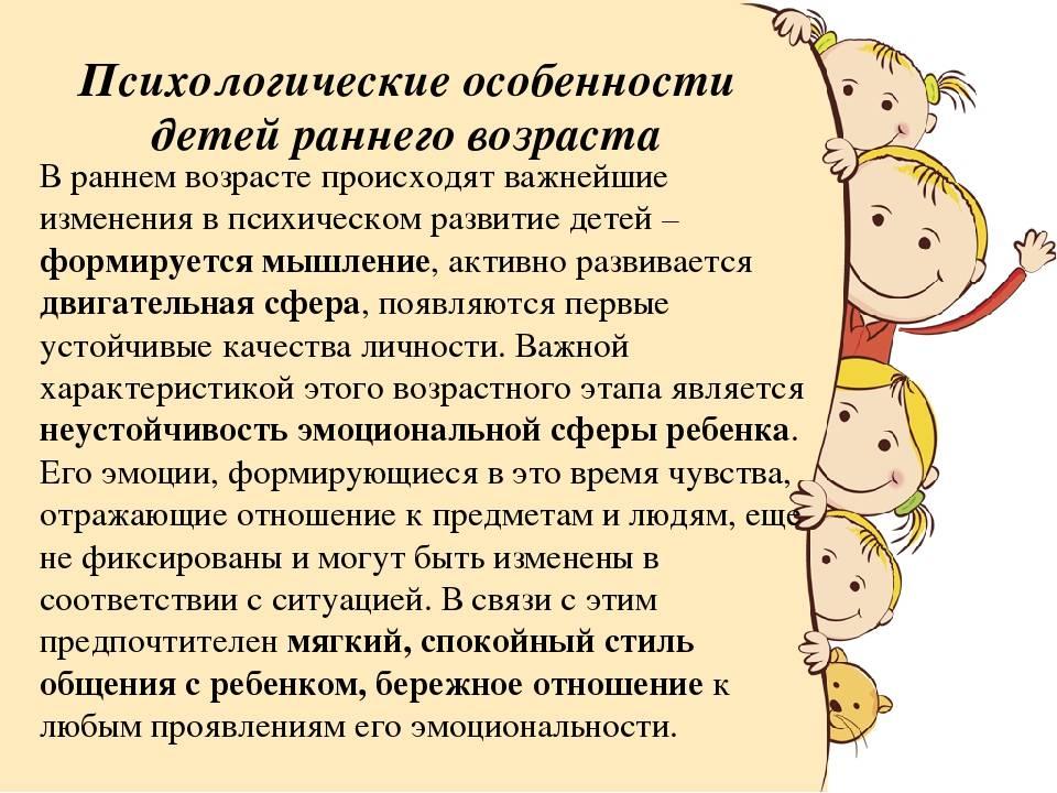 Младенчество в психологии: особенности развития детей