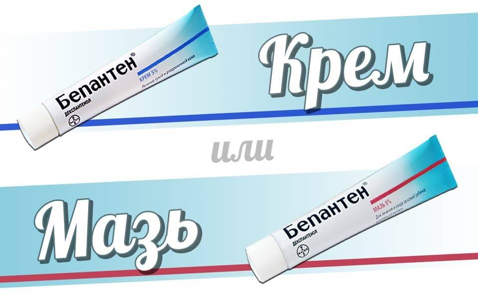 Бепантен® плюс (bepanthen® plus)