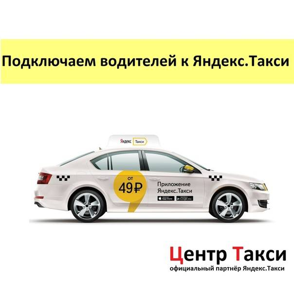 Яндекс.такси санкт-петербург