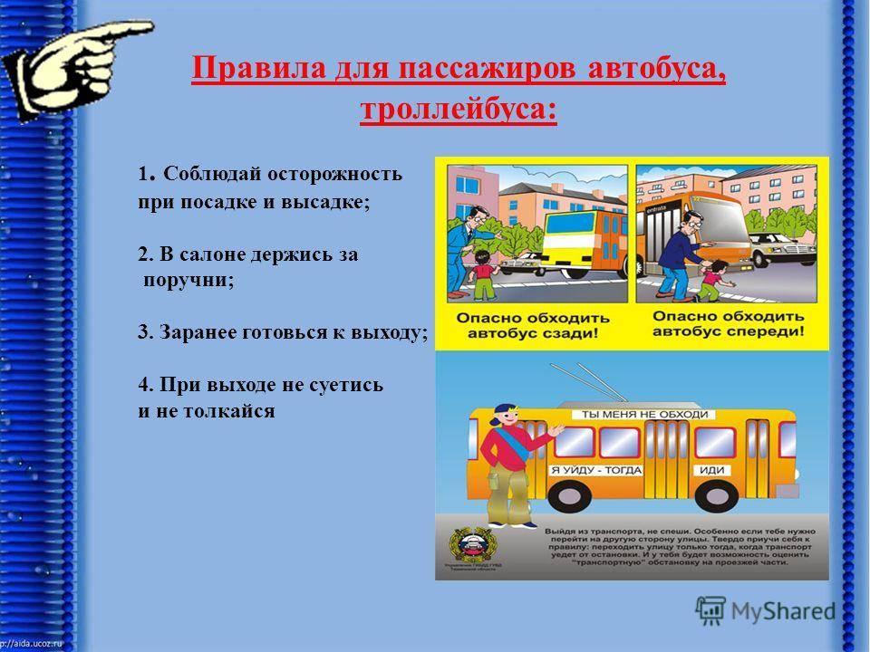 Конспект нод оорр по пдд на тему «правила поведение в общественном транспорте»