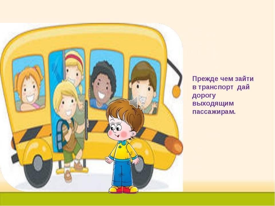 Конспект оод в старшей группе «правила поведения в общественном транспорте». воспитателям детских садов, школьным учителям и педагогам - маам.ру