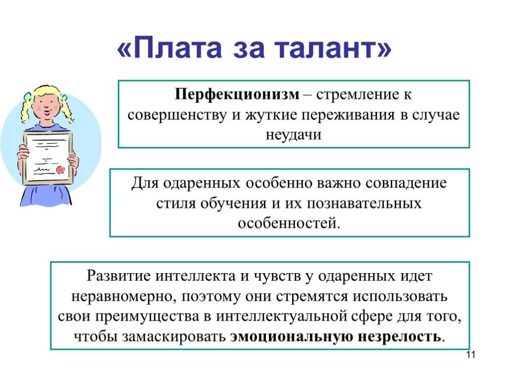 Перфекционизм: что это, причины, особенности расстройства, способы контроля состояния