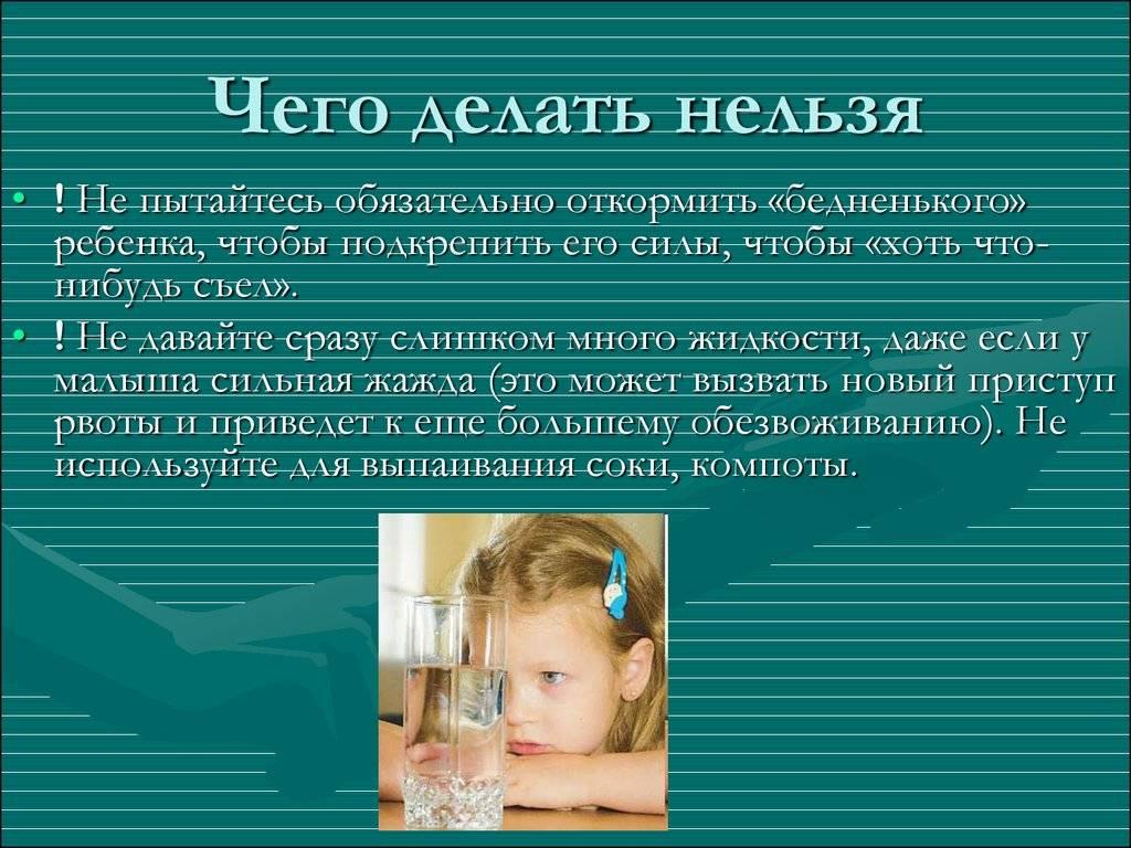 Понос у ребенка без температуры: причины, лечение | medicoway