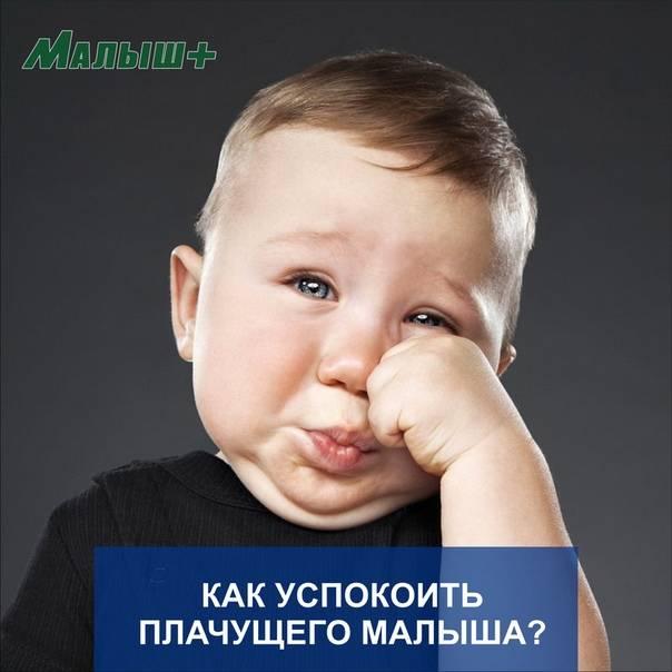 Как успокоить плачущего ребенка и сохранить здоровую психику и себе, и малышу - иа «север-пресс»