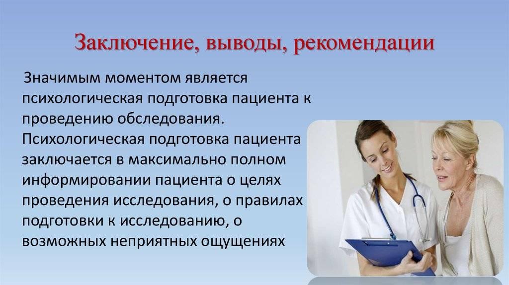 Подготовка к анализам и исследованиям: информация по подготовке ко всем видам анализов и исследований