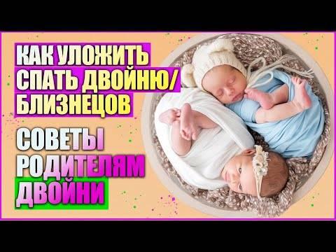 Уход за новорожденными двойняшками – главные советы молодой маме