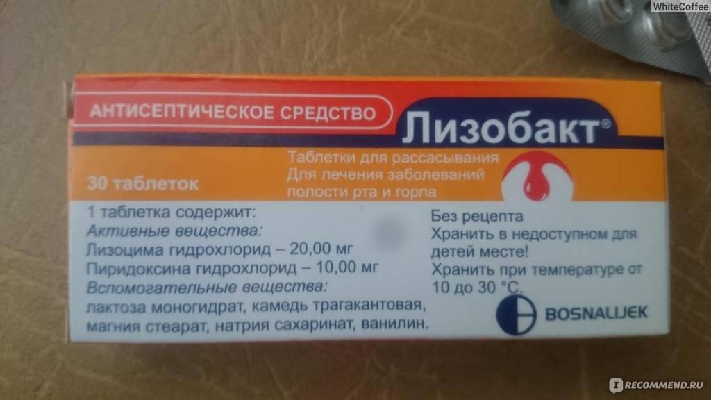 Лизобакт: инструкция по применению для детей