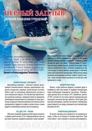 Как научить плавать грудничка дома в ванной: обучение новорожденного, как нырять