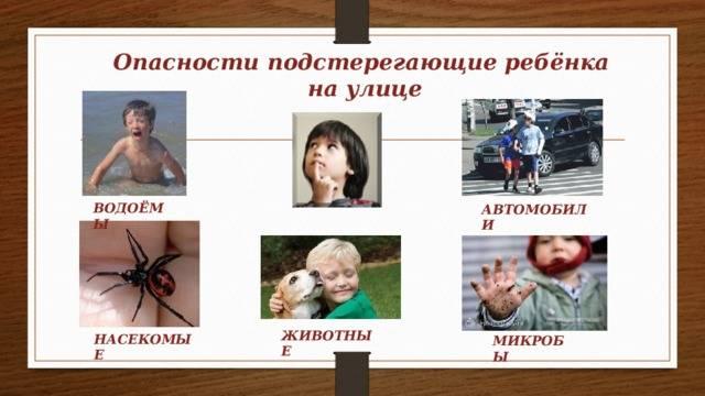 Летние опасности для детей и первая помощь