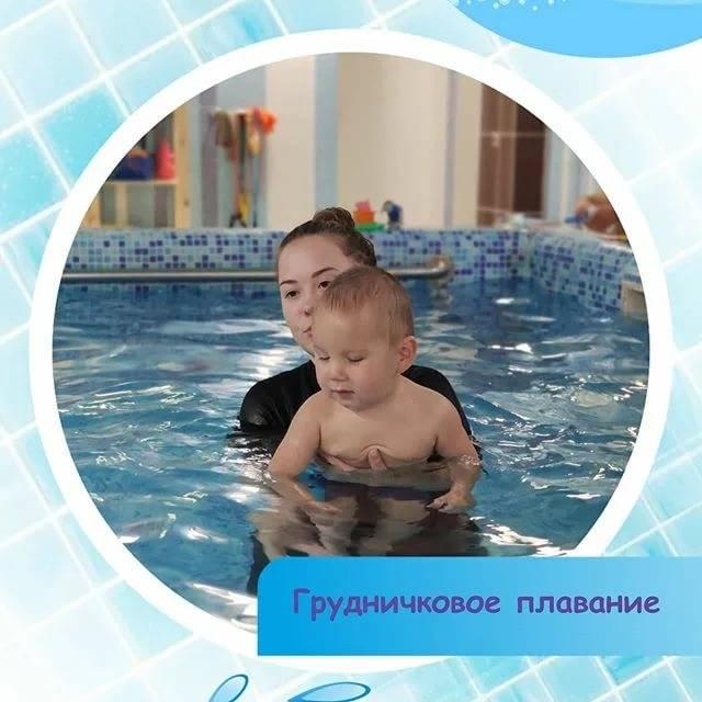 Грудничковое плавание в спб – раннее плавание для малышей